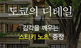 <도쿄의 디테일> 출간이벤트 (행사도서 구매 시 접착식 메모지, 스티키 노츠 증정 )