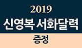 2019 신영복 서화달력 이벤트(2019 신영복 서화달력 증정 (선착순, 추가결제))