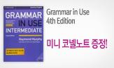 <Grammar in Use> New Edition 출시!(노트패드 증정(한정수량))