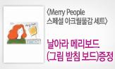 <Merry People 스페셜> 출간이벤트 (행사도서 구매 시 날아라메리보드 증정 )
