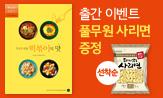 <무궁무진한 떡볶이의 맛> 출간이벤트 (행사도서 구매 시 사리면, 리뷰 작성 시 5명 아이스크림 증정 )
