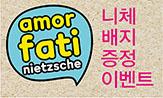 <아모르파티> 배지 증정 이벤트(행사도서 구매 시 배지증정)