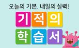 길벗스쿨 겨울방학 브랜드전 (행사도서 구매 시 패턴 영어 일기장 증정)
