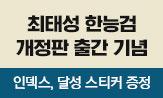 <메가북스 최태성 출간기념 최태성 스티커 증정이벤트>(행사도서 구매 시 스티커 증정)
