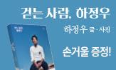 <걷는사람, 하정우> 거울증정 이벤트(행사도서 구매 시 손거울 증)