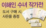 이해인 수녀 작가전 (행사도서 구매 시 엽서+종이책갈피 세트 증정 )