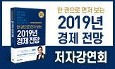 <2019년 경제전망> 저자 강연회 (강연회 신청 댓글 작성 시 100명 초청 )