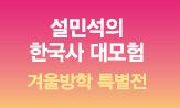 <설민석의 한국사 대모험 겨울방학 특별전>(행사도서 구입 금액 별 사은품 증정)