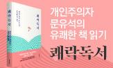 <쾌락독서>마우스패드 증정 이벤트(행사도서 구매 시 마우스패드 증정)