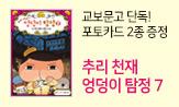 <추리 천재 엉덩이 탐정 7권> 출간 이벤트(행사도서 구매 시 포토카드 2종 증정)