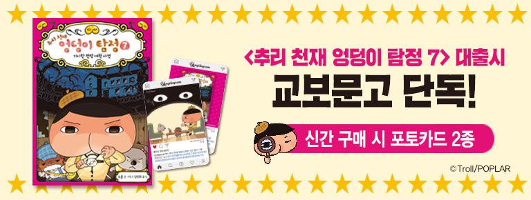 엉덩이탐정 단독포토카드 증정 이벤트