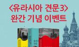 <유라시아견문 3> 완간 기념 이벤트(행사도서 구매 시 다이어리 증정)