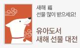 유아 새해 선물 대전(행사도서 1만원 이상 구매시 사은품 선택 증정)