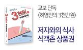 허영만의 3천만원 이벤트(허영만 저자의 식사초대/구매자대상 식객촌 상품권)