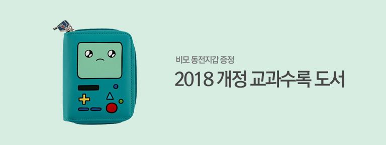 2018 개정 초등 교과수록 도서