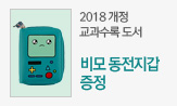 2018 초등 개정 교과수록 도서(행사도서 포함 25,000원 이상 구매시 비모 동전지갑 증정)