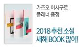 2018 추천 소설 새해 BOOK많이!(추천 소설 3만원 구매 시 2018 플래너 증정 )