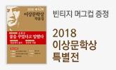 2018 이상문학상 특별전(이상문학상 빈티지 머그컵 증정)