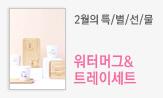 2월 특별선물 X 워터머그&트레이세트 증정(이벤트도서 포함, 4만원 이상 구매시 택1 (3000P 차감))