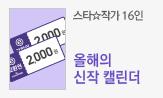 스타☆작가 16인  올해의 신작 캘린더 (작가의 팬이 되면 e교환권 2천원 증정!)