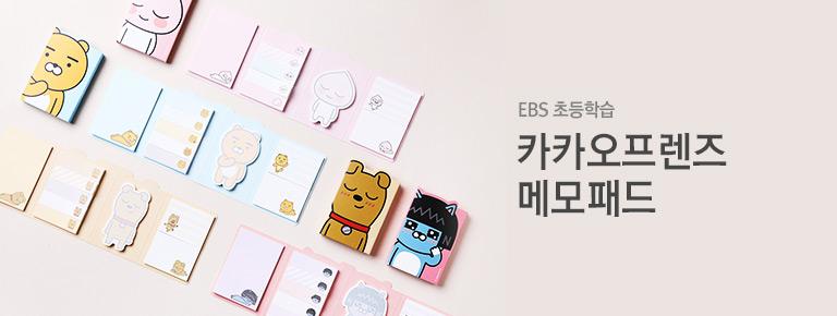 EBS 만점왕 이벤트