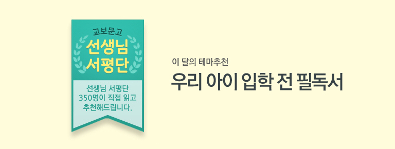 선생님 서평단 2월 추천도서