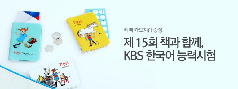 15회 책과함께 한국어능력시험