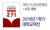 2018년도 1학기 대학교재전(펜슬파우치+e교환권+10%쿠폰+공연초대까지!)