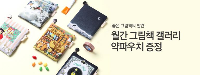 월간 그림책 갤러리 9호