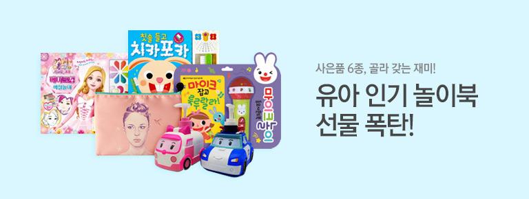 유아 인기놀이북 선물폭탄!