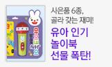 유아 인기놀이북 선물폭탄(금액대별 사은품 6종 골라갖는 재미!)