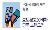 비아x교보문고 단독 브랜드전(스페셜 북마크 세트 증정(한정수량/택1))