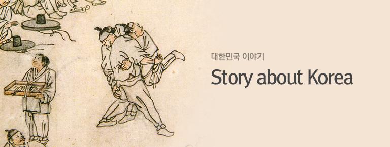 Story About Korea