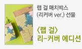 [단독]『랩 걸(리커버 특별판)』 한정판매(『랩 걸』(리커버) 구매 시 '랩 걸 매치박스' 증정(추가결제시))