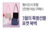 3월특별선물 X 포켓 북백 증정(이벤트도서 포함, 5만원 이상 구매시 택1 (2500P 차감))