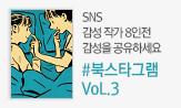 SNS 감성작가전 # 북스타그램 VOL.3(1000원 e교환권 + 토트백 )