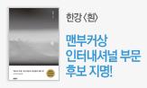 [맨부커상 후보 지명] 한강 작가전 (두번째 맨부커 국제상 후보 지명!)