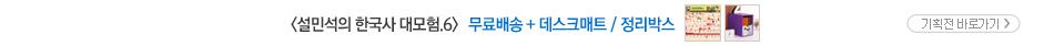 설민석의 한국사 대모험.6 예약판매