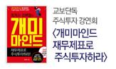 교보단독 여의도증권사TOP강사 주식투자 강연회(<개미마인드 재무제표로 주식투자하라>)