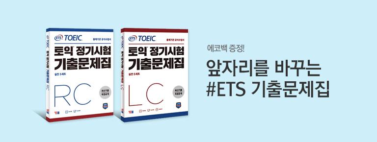 [YBM] 앞자리를 바꾸는 #ETS 기출문제집