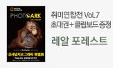 취미 예술 연합전 vol.7(행사도서 2만 5천원 이상 구매 시 클립보드 증정)