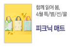4월특별선물 X 피크닉 매트 증정(이벤트도서 포함, 5만원 이상 구매시 택1 (3000P 차감))