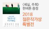 2018 젊은작가상 특별전(무료배송+<세실, 주희> 핀버튼 증정)