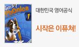 이퓨쳐X교보문고, 대한민국 영어공식 이퓨쳐(이퓨쳐 유아/어린이영어 도서 구매시 포스트잇 증정)