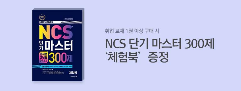 취업_NCS 단기마스터 300제 체험북 증정