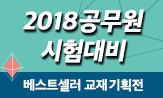 2018 공무원, 아직 끝나지 않았다(2018 공무원 지방직, 서울시... 우리는 앞만 보고 간다! 베스트셀러 확인하기.)
