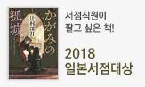 2018 일본도서 서점대상(2만원 이상 구매시 1000원 할인쿠폰)