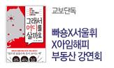 빠숑X서울휘X아임해피 단독 부동산 강연회(교보단독 부동산 강연회 초대)