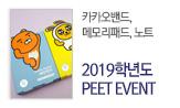 2019 의학수험서 이벤트(행사도서 구매 시 사은품 택 1제공)