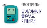 5월 유아/어린이/좋은부모 기대신간 (행사도서 2만원 이상 구매시 비모동전지갑 증정)